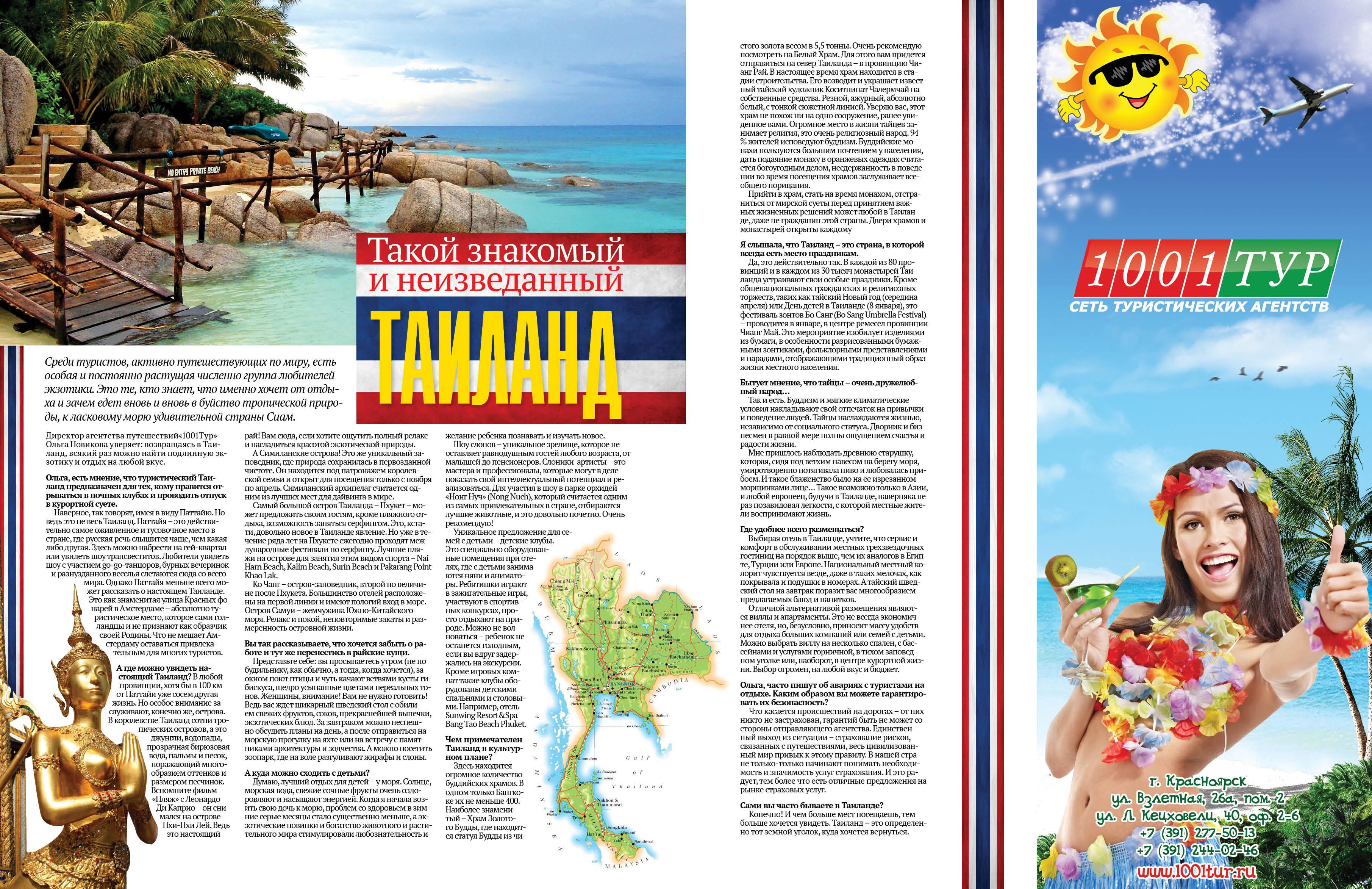 журнал бурда 2012июнь онлайн